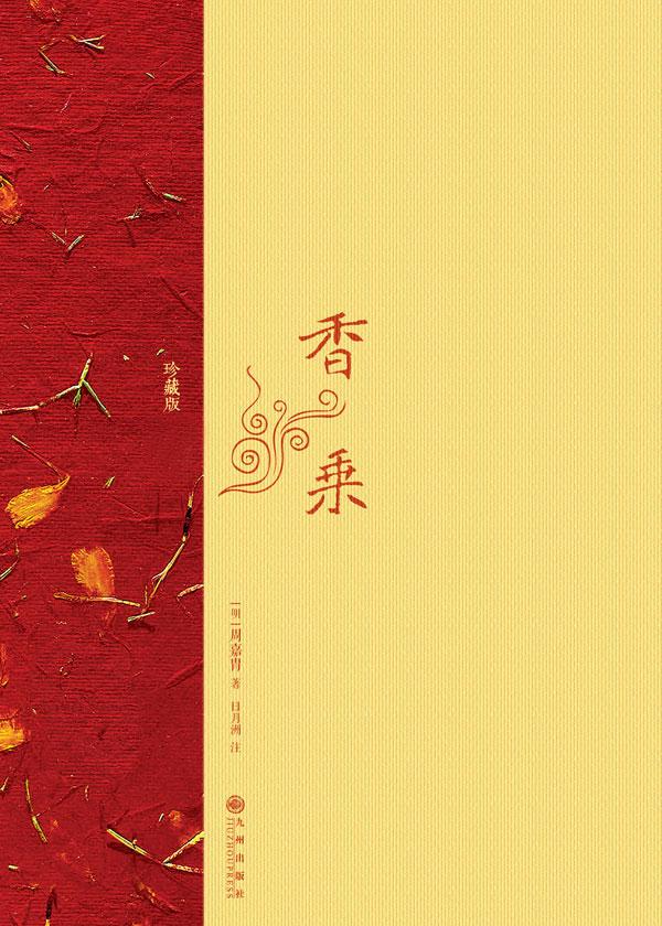 香乘(珍藏版)