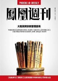 香港凤凰周刊·大陆民间宗教管理变局