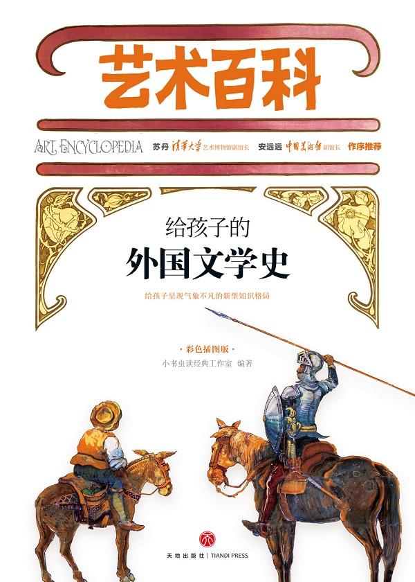 给孩子的外国文学史