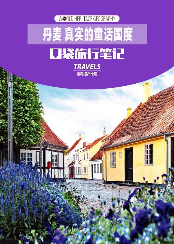 丹麦——真实的童话国度