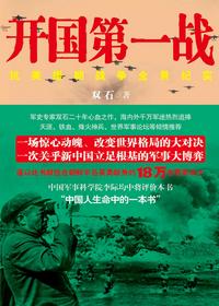 开国第一战(1)