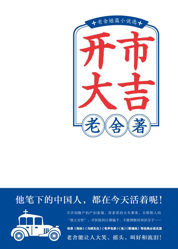 开市大吉:老舍短篇小说选