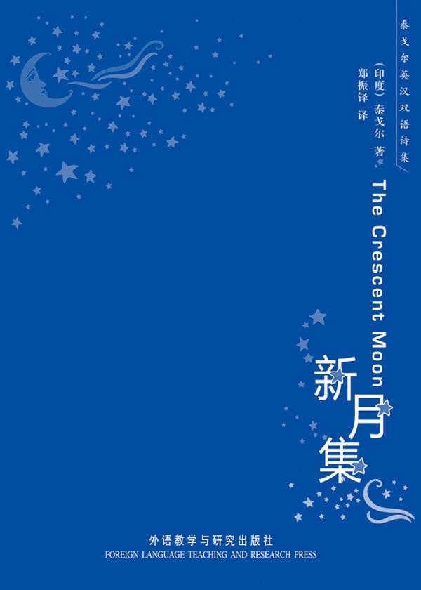 泰戈尔英汉双语诗集:新月集