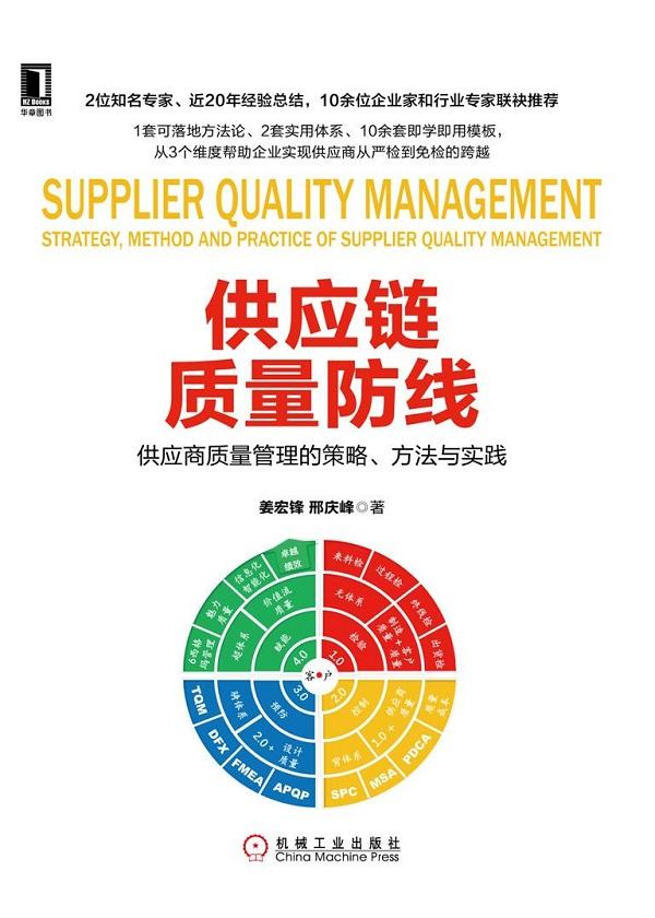 供应链质量防线:供应商质量管理的策略、方法与实践