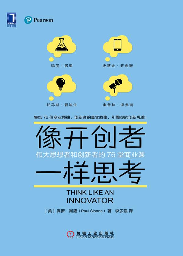 像开创者一样思考:伟大思想者和创新者的76堂商业课