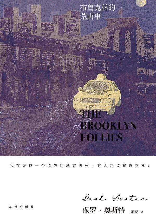 布鲁克林的荒唐事