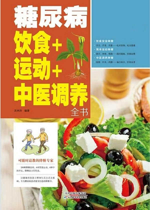 糖尿病饮食+运动+中医调养全书