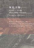 灰色上海,1937-1945——中国文人的隐退、反抗与合作