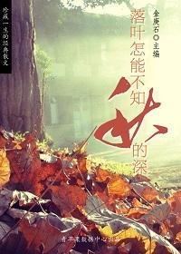 珍藏一生的经典散文:落叶怎能不知秋的深