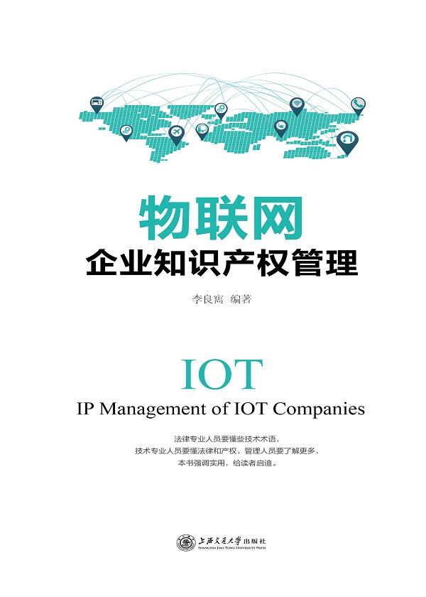 物联网企业知识产权管理