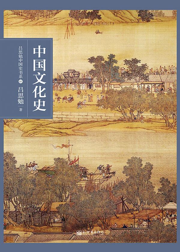 吕思勉中国史书系01·中国文化史