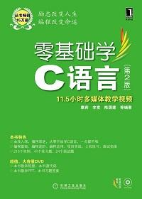 零基础学C语言(第2版)