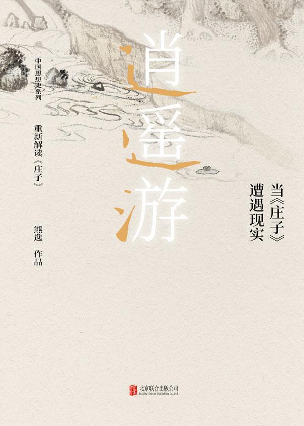 中国思想史系列·逍遥游:当《庄子》遭遇现实