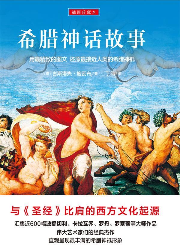 希腊神话故事 插图珍藏本