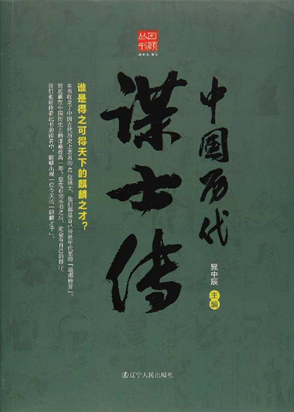 中国历代谋士传