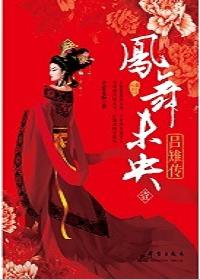 凤舞未央:吕雉传