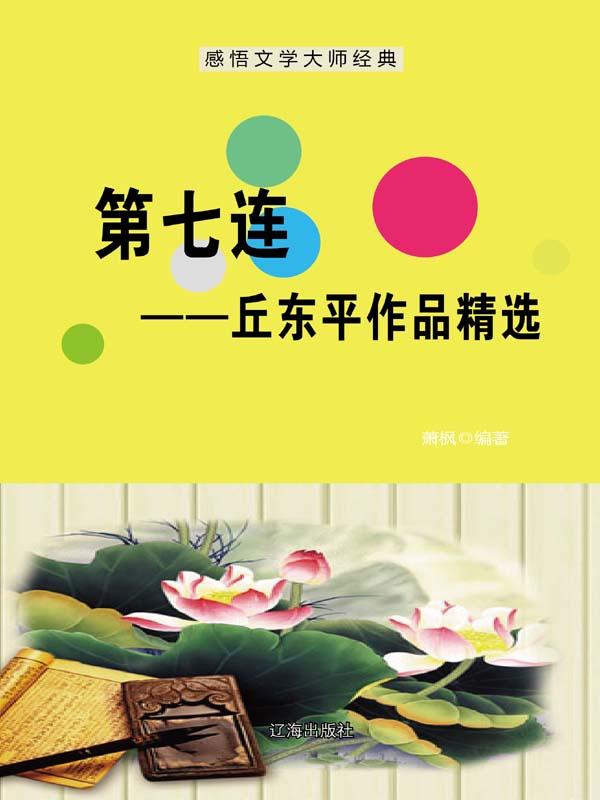 第七连:丘东平作品精选