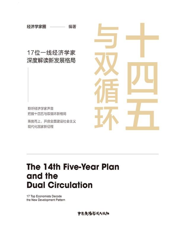 十四五与双循环:17位经济学家深度解读新发展格局