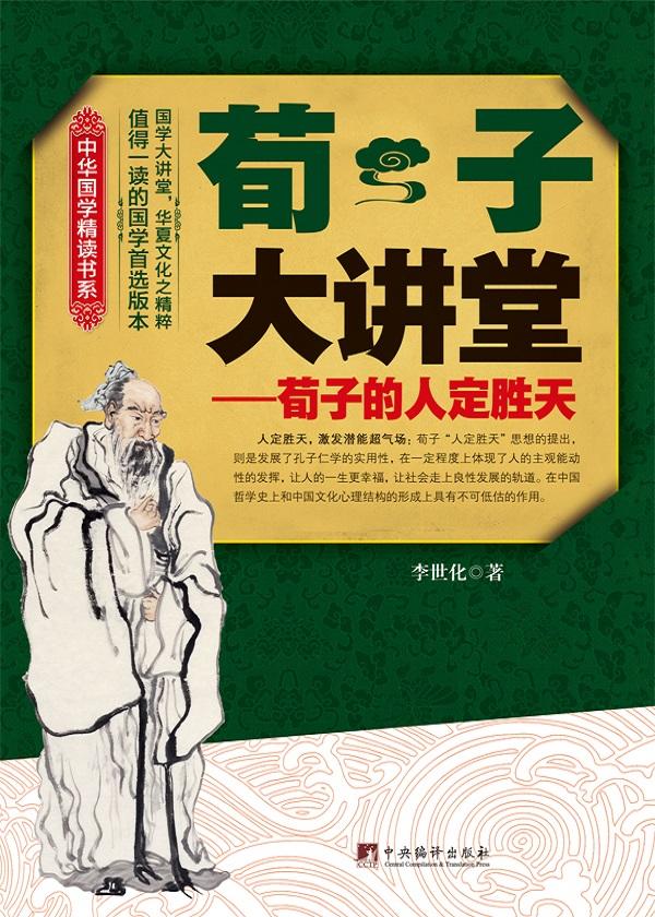 荀子大讲堂——荀子的人定胜天
