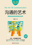 沟通的艺术