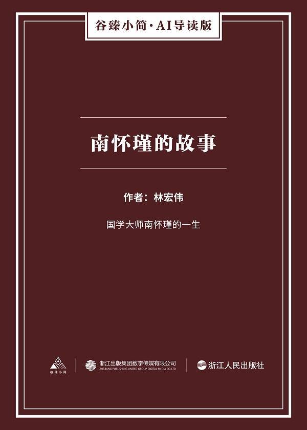 南怀瑾的故事(谷臻小简·AI导读版)