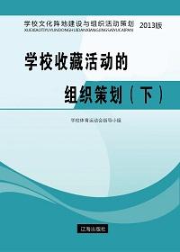 学校收藏活动的组织策划(下)
