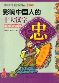 忠·影响中国人的十大汉字