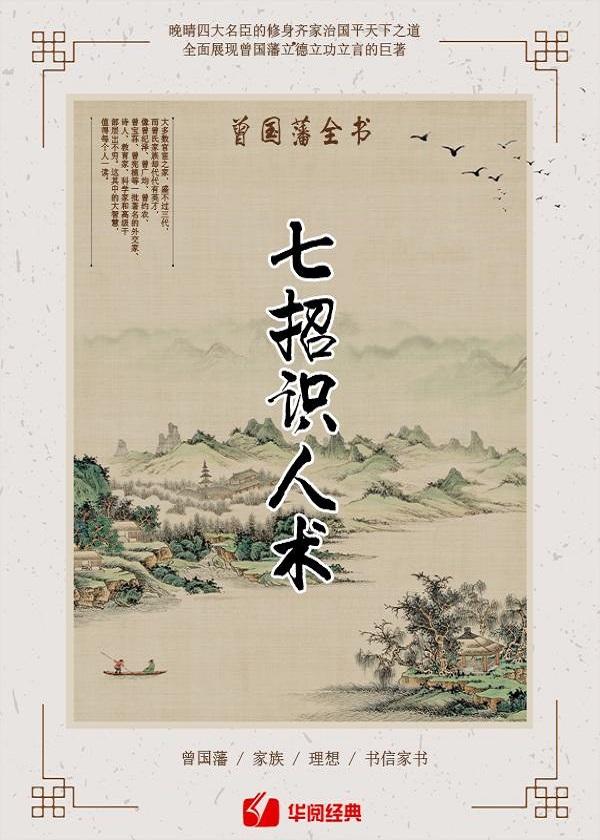 曾国藩全书:七招识人术(共4册)