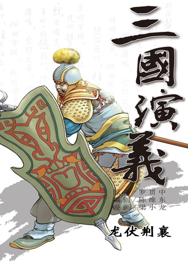 三国演义08:龙伏荆襄