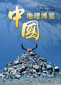 中国地理博览3