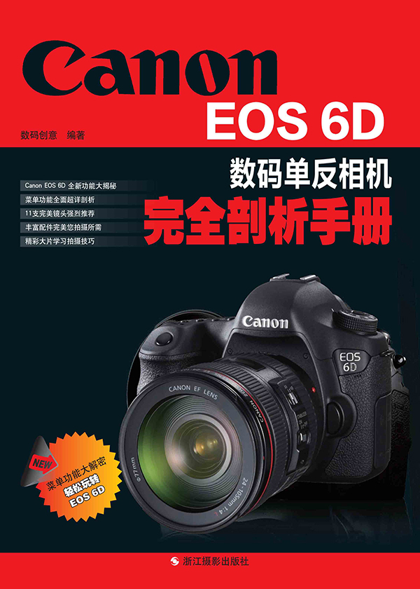 Canon EOS 6D数码单反相机完全剖析手册