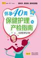 怀孕40周保健护理与产检指南