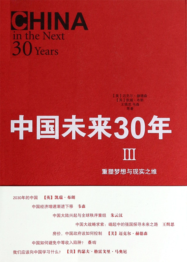 中国未来三十年
