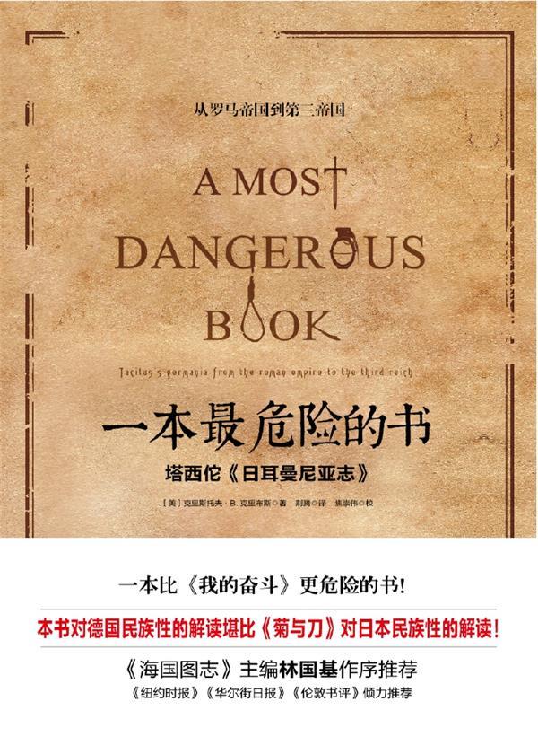 一本最危险的书:塔西佗《日耳曼尼亚志》