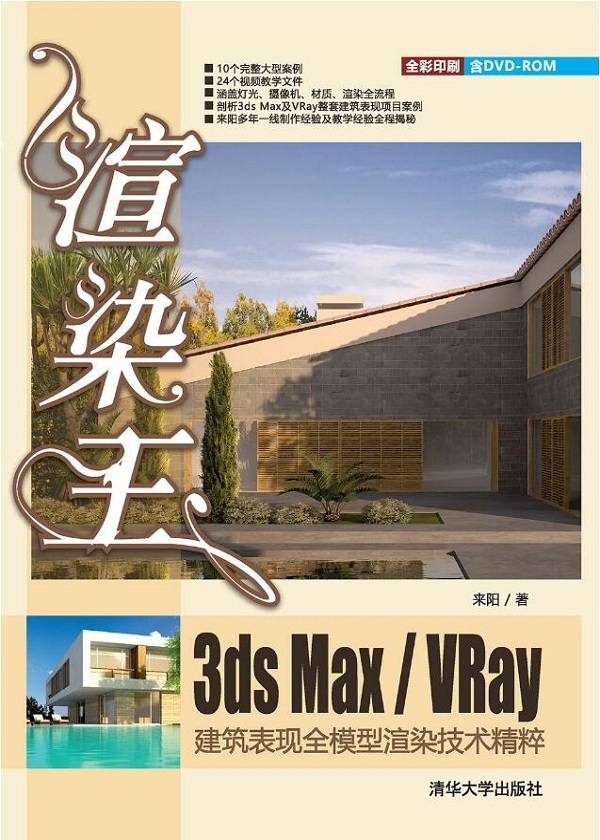 渲染王3ds max/VRay建筑表现全模型渲染技术精粹