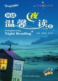 英语温馨夜读Ⅱ