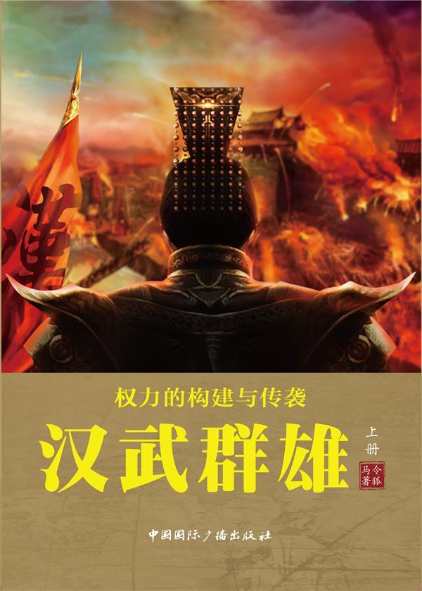 权力的构建与传袭:汉武群雄(上册)