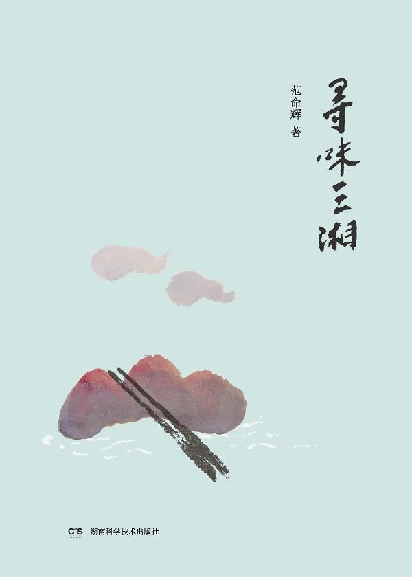 寻味三湘:关注诗和远方,更怀念故乡的味道