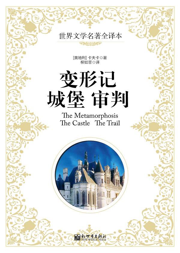 变形记 城堡 审判