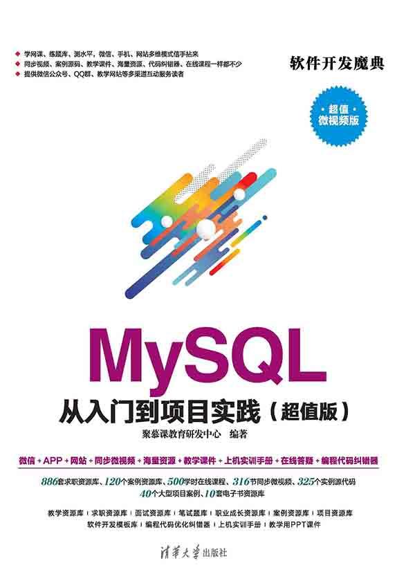 MySQL 从入门到项目实践