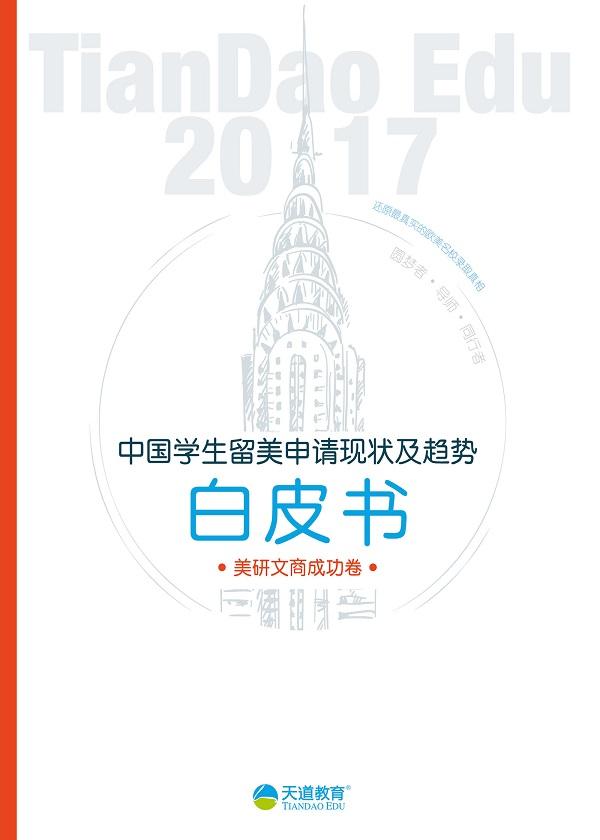 2017中国学生留美申请现状及趋势白皮书:美研文商成功卷