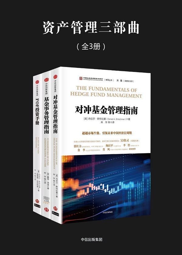 资产管理三部曲(全3册)
