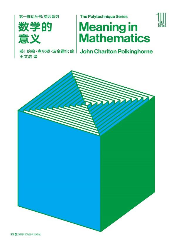 数学的意义