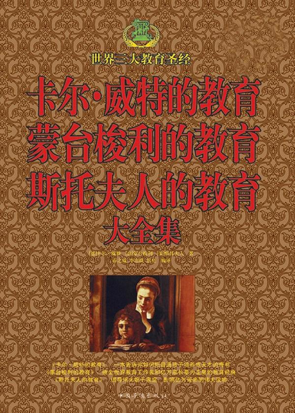 卡尔·威特的教育·蒙台梭利的教育·斯托夫人的教育大全集