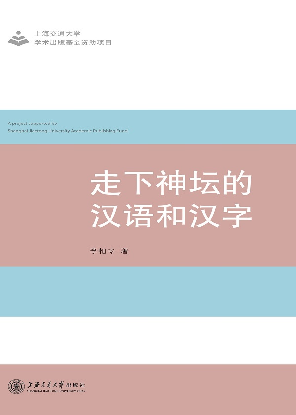 走下神坛的汉语和汉字