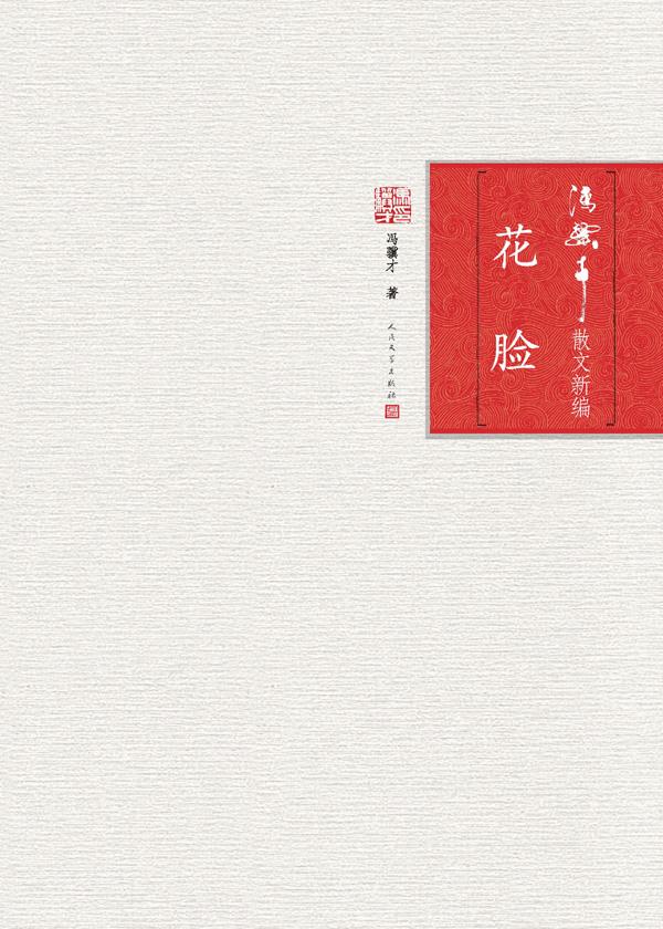 冯骥才散文新编·花脸