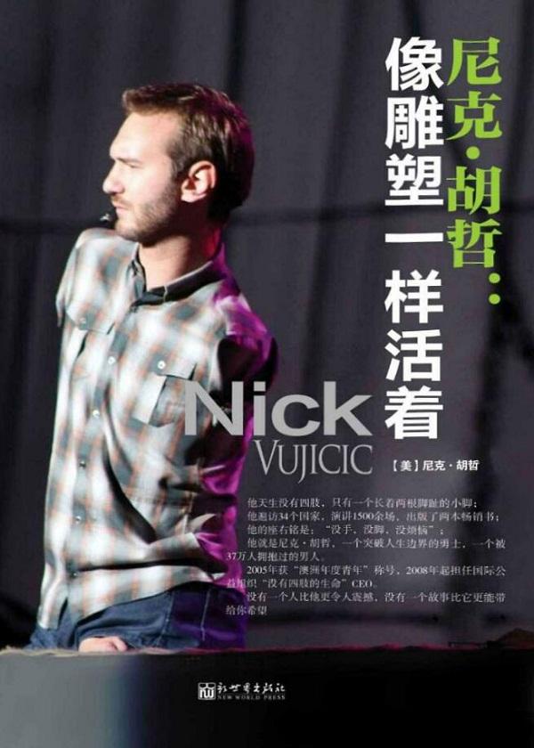 尼克•胡哲:像雕塑一样活着