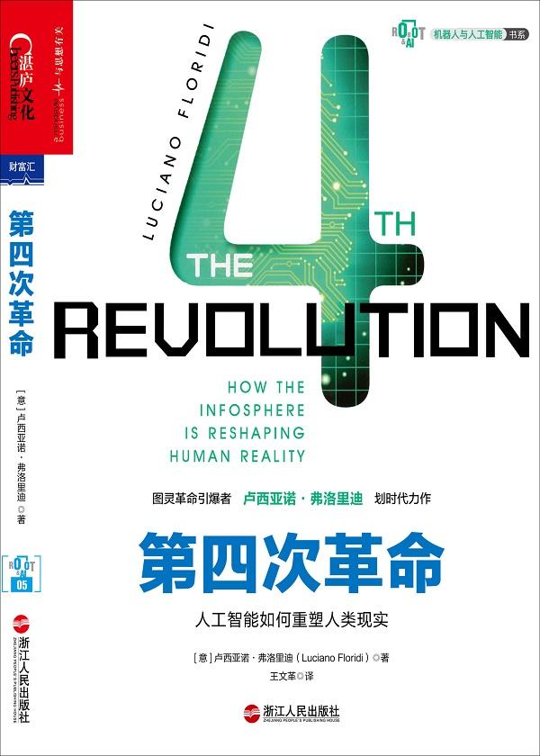 第四次革命:人工智能如何重塑人类现实