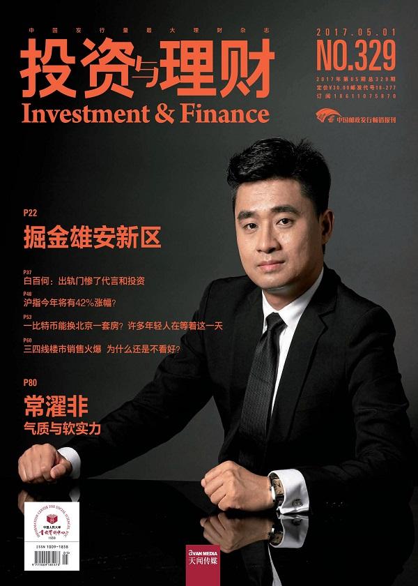 投资与理财2017年5月第5期