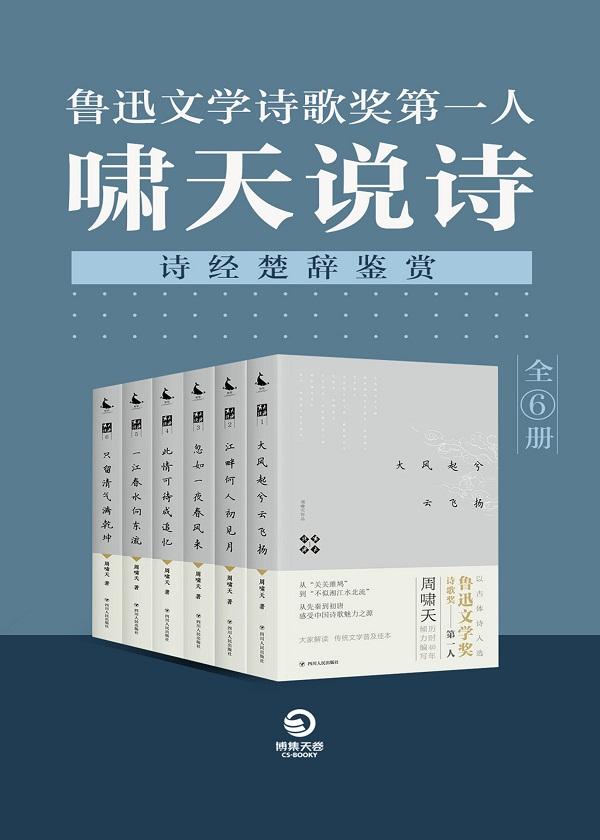 鲁迅文学诗歌奖第一人:啸天说诗·诗经楚辞鉴赏(全6册)